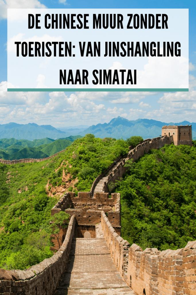 Chinese muur zonder toeristen